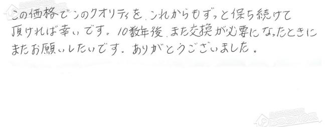 ほっとハウス お客様の声 ノーリツ ガス給湯器GT-2003SAW→GT-2053SAWX-2 BL