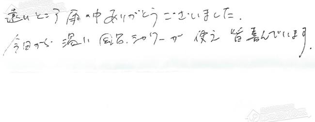 ほっとハウス お客様の声 リンナイ ガス給湯器GX-244ZR→RUF-A2400AG(A)