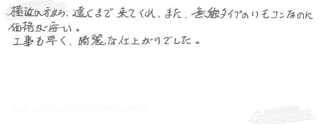ほっとハウス お客様の声 リンナイ ガス給湯器GJ-S24T6→RUF-A2405SAW(A)