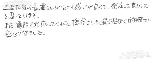 ほっとハウス お客様の声 ノーリツ ガス給湯器GQ-2010WE→GQ-2039WS