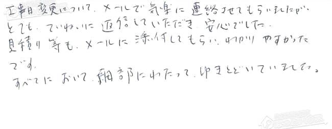 ほっとハウス お客様の声 リンナイ ガス給湯器RUF-V2400AG→RUF-A2400AG(A)