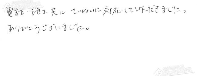 ほっとハウス お客様の声 リンナイ ガス給湯器GTH-1634AWX→RUF-A2005AW(A)