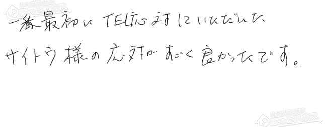 ほっとハウス お客様の声 リンナイ ガス給湯器GT-162AR→RUF-A1610AG(A)