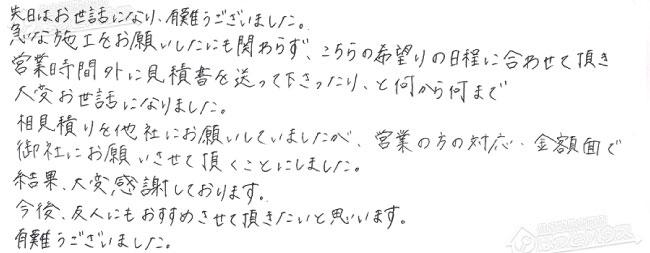 ほっとハウス お客様の声 リンナイ ガス給湯器GT-243R→RUF-A2400SAG(A)